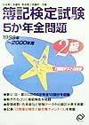 簿記検定試験2級5か年全問題 1999~2000年