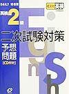 英検2級二次試験対策予想問題