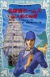 名探偵ホームズ囚人船の秘密