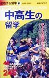 成功する留学 中高生の留学 K(1999~2000年版)