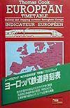 トーマスクック・ヨーロッパ鉄道時刻表 '99夏版