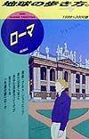 地球の歩き方 ローマ 78(1999~2000年版)