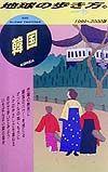 地球の歩き方 韓国 16(1