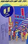 地球の歩き方 香港 35(1