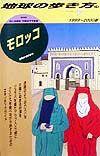 地球の歩き方 モロッコ 11(1999~2000年版)