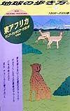 地球の歩き方 東アフリカ 14(1999~2000年版)