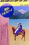 地球の歩き方 西安とシルクロード 39(1999~2000年版)