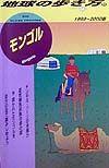 地球の歩き方 モンゴル 42(1999~2000年版)