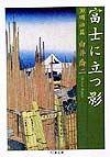 富士に立つ影 10(明治篇)