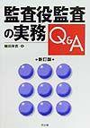 監査役監査の実務Q&A