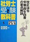 社労士受験教科書 改正法令 労働・厚生白書の要点解説 平成11年受験用 5