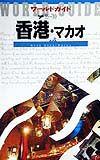 香港・マカオ '99~'00