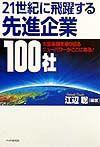 21世紀に飛躍する先進企業100社