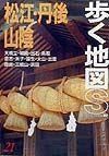 松江・丹後・山陰