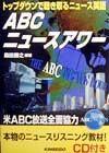 ABCニュースアワー