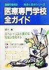 医療専門学校全ガイド 〔2000年最〕