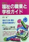 福祉の職業と学校ガイド 〔2000年版〕