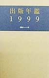 出版年鑑 1999年版