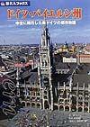 ドイツ・バイエルン州