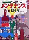 住まいのメンテナンス&DIY