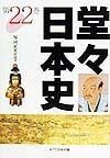 堂々日本史 第22巻