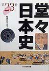 堂々日本史 第23巻
