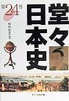 堂々日本史 第24巻