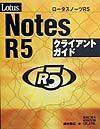 Lotus Notes R5クライアントガイド