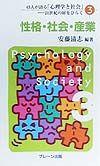 43人が語る「心理学と社会」 性格・社会・産業 第3巻