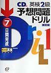 CD付英検2級予想問題ドリル 新訂版