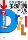 CD付英検準2級予想問題ドリル 新訂版