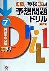 CD付英検3級予想問題ドリル