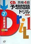 CD付英検4級予想問題ドリル 新訂版