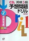 CD付英検5級予想問題ドリル 新訂版