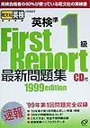 CD付英検準1級最新問題集 99年度版