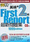 CD付英検準2級最新問題集 99年度版