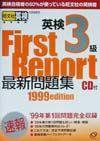 CD付英検3級最新問題集