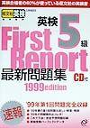 CD付英検5級最新問題集 99年度版