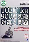 CD付TOEICTest90