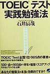 TOEICテスト実践勉強法