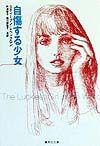 『自傷する少女』ルース・マッケイブ