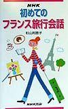 NHK初めてのフランス旅行会話