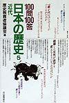 100問100答・日本の歴史 5(近代