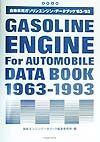 自動車用ガソリンエンジンデータブック