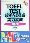 TOEFL攻略500点実力養成 総合編 MD付