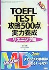 MD付TOEFL攻略500点実力養成 リスニング編