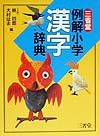 三省堂例解小学漢字辞典