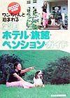 ワンちゃんと泊まれる全国ホテル・旅館・ペンション・ガイド 2000年度版