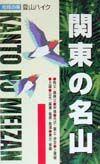 関東の名山