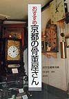 おすすめ京都の骨董屋さん